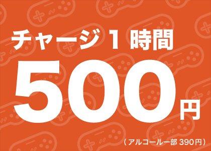 チャージ1h500円