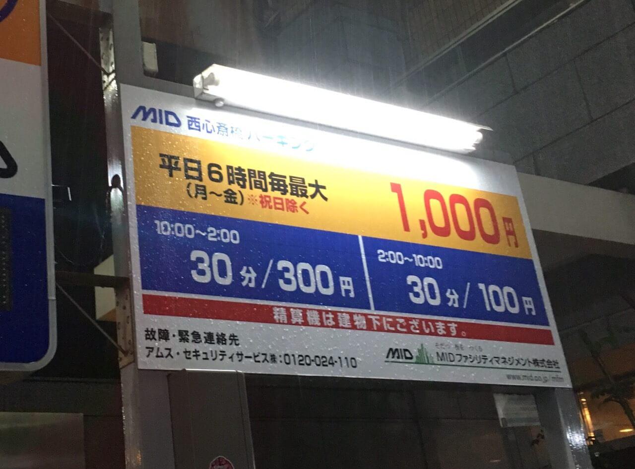 MID 西心斎橋パーキング
